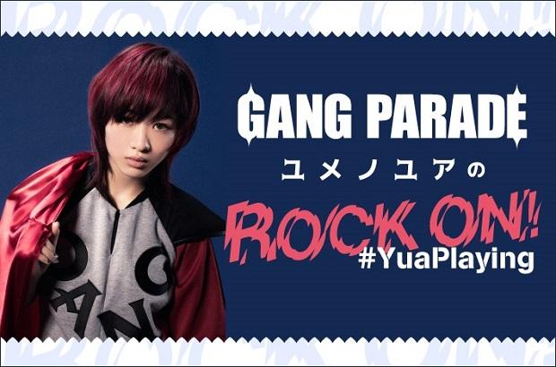 """【新連載】GANG PARADE、ユメノユアのコラム""""ROCK ON! #YuaPlaying""""連載スタート。第1回は""""私を支えてくれた音楽""""をテーマに16曲のロックな名曲をセレクト"""