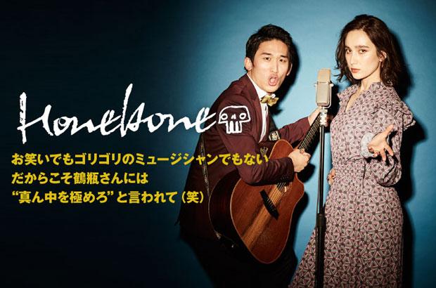 男女J-POP/フォーク・デュオ、HONEBONEのインタビュー&動画メッセージ公開。情けなさや笑いや毒気をギター漫談調のフォーク/ブルースに乗せたニュー・アルバム『13』を4/17リリース