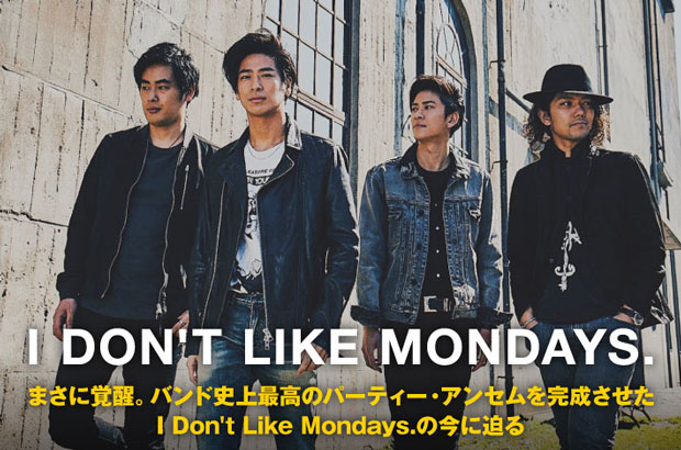 "I Don't Like Mondays.のインタビュー&動画メッセージ公開。""90年代ヒップホップ""をテーマに掲げたバンド史上最高のパーティー・アンセムを本日4/17配信リリース"