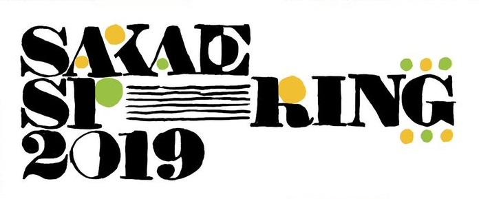 """6/1-2開催""""SAKAE SP-RING 2019""""、第3弾出演者にグドモ、ギャンパレ、PELICAN FANCLUB、NoisyCell、モールル、みそっかす、ビレッジら75組決定。出演日も発表"""