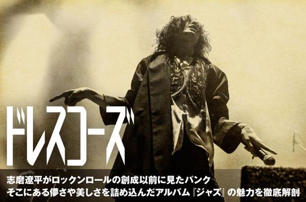 ドレスコーズのインタビュー&動画メッセージ公開。志磨遼平がロックンロールの創成以前に見たパンク\u2015\u2015そこにある儚さや美しさを詰め込んだニュー・アルバム『 ジャズ』