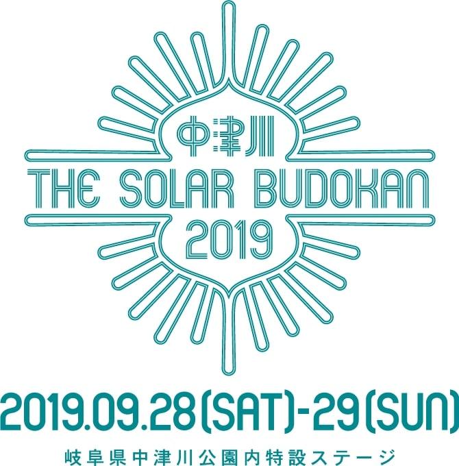 """9/28-29開催のエコな野外フェス""""中津川 THE SOLAR BUDOKAN 2019""""、第4弾出演者にa flood of circle、CHAIら決定"""