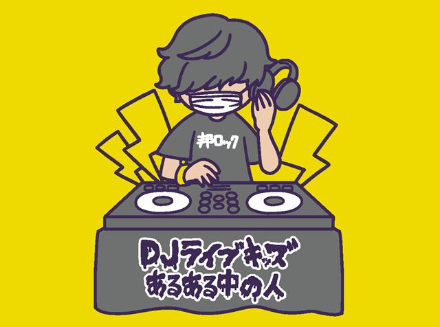 """ライブキッズあるある中の人、7月よりZepp Osaka Bayside含む""""ライブキッズ無料""""の全国ツアー開催決定"""