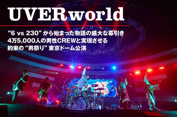 """UVERworldのインタビュー公開。4万5,000人の男性CREWと実現させる、約束の""""男祭り FINAL""""東京ドーム公演への思いに迫る。""""男祭り""""の軌跡を辿る特集も"""