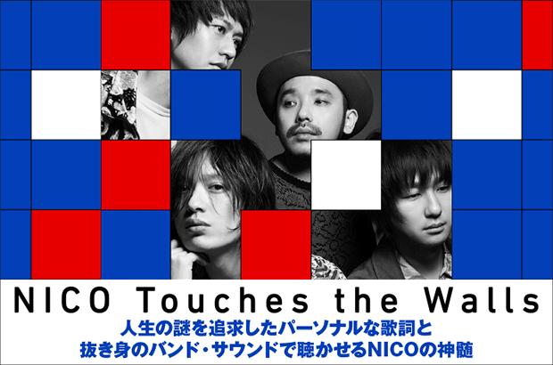 NICO Touches the Wallsのインタビュー&動画メッセージ公開。人生の謎を追求したパーソナルな歌詞と抜き身のバンド・サウンドで、NICOの神髄を聴かせるニュー・アルバムを6/5リリース
