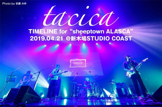 """tacicaのライヴ・レポート公開。変化とともにバンドがものにした""""新たなtacicaらしさ""""を強烈に印象づけた、3rdアルバム再現&ニュー・アルバム先行披露ライヴをレポート"""