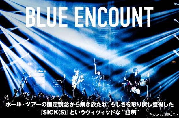 BLUE ENCOUNTのインタビュー&動画メッセージ公開。ホール・ツアーの固定観念から解き放たれ、らしさを取り戻し作り上げたニュー・ミニ・アルバム『SICK(S)』を6/5リリース