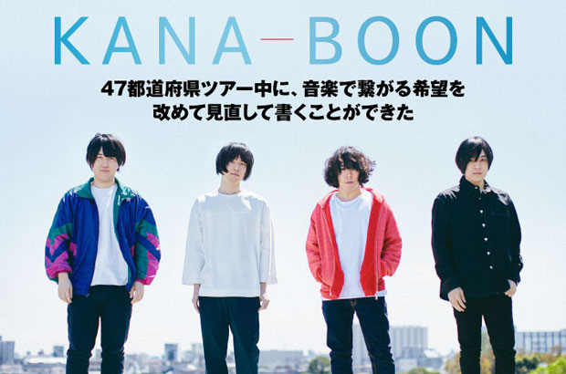 KANA-BOONのインタビュー&動画メッセージ公開。47都道府県ツアーの体感を反映したニュー・シングル『まっさら』を6/12リリース。6/15には5周年企画のラストを飾るZepp DiverCity公演も開催