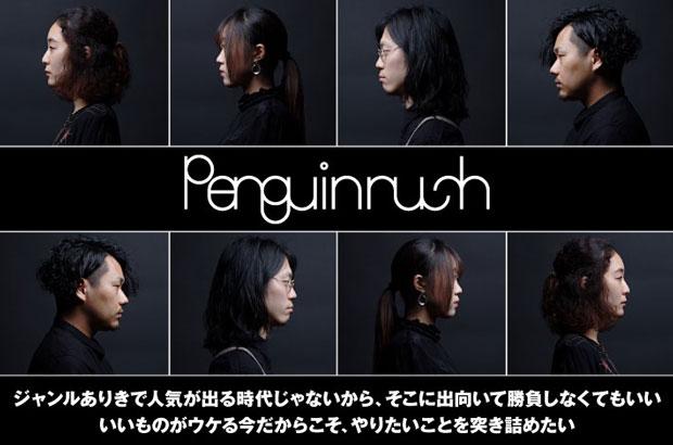名古屋発のジャンルレスな4人組バンド、ペンギンラッシュのインタビュー公開。時代の流れに惑わされずにやりたいことを突き詰めた、個性と強さを持つ2ndアルバムを本日6/5リリース