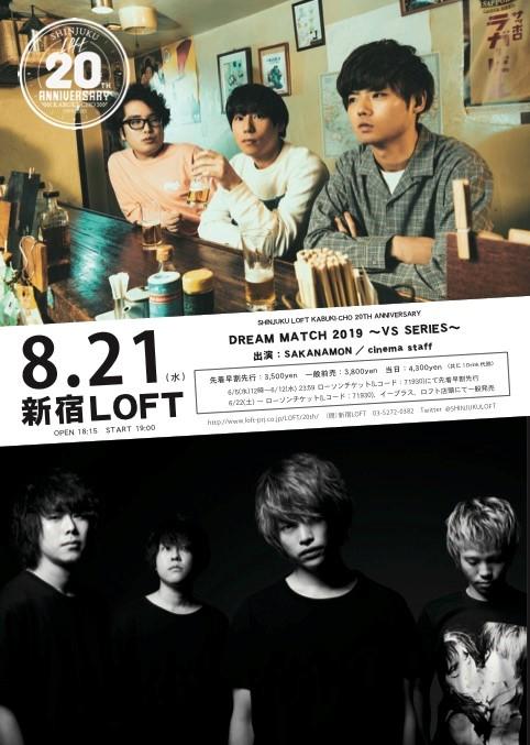 "SAKANAMON × cinema staff、8/21新宿LOFTにてツーマン・ライヴ""DREAM MATCH 2019 ~VS SERIES~""開催。6/25に前哨戦として公開座談会も決定"