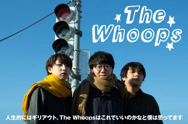 埼玉北浦和発の3ピース・ロック・バンド、The Whoopsのインタビュー&動画メッセージ公開。多彩な楽曲を詰め込んだ、遊び心溢れる3年ぶりのフル・アルバムを6/12リリース