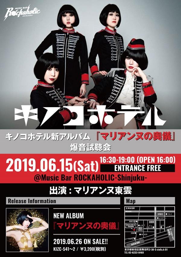 キノコホテルの7thアルバム『マリアンヌの奥儀』爆音試聴パーティー、6/15ROCKAHOLIC新宿にて開催。イベント特別企画公開。支配人 マリアンヌ東雲も出演
