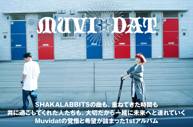 Uqui&MAH(SHAKALABBITS)による新プロジェクト、Muvidatのインタビュー&動画メッセージ公開。ふたりの覚悟と希望が詰まった初のフル・アルバムを本日6/12リリース