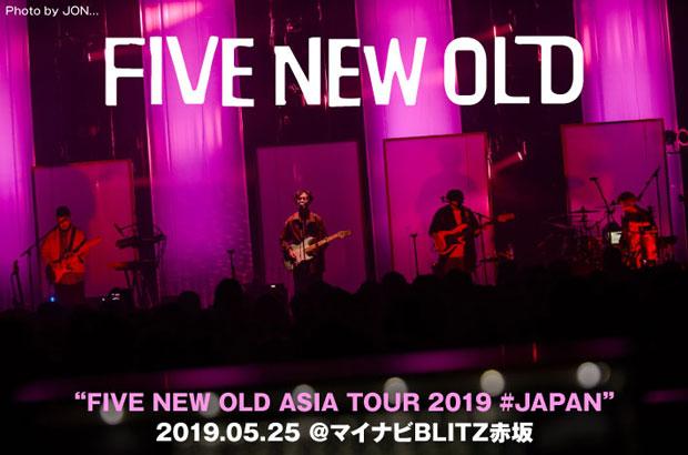 FIVE NEW OLDのライヴ・レポート公開。満員の初アジア・ツアー最終日、自身最大規模ながら観客との距離を縮め、バンドのスケールアップを印象づけた赤坂BLITZ公演をレポート