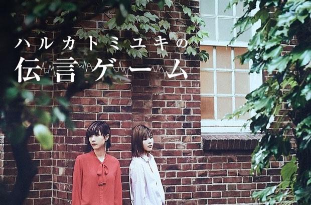"""ハルカトミユキのコラム""""伝言ゲーム""""第36回公開。今回はハルカが、初めて歌詞を書き直したというデビュー前のエピソードをはじめ、ベスト・アルバム収録曲への思いを綴る"""