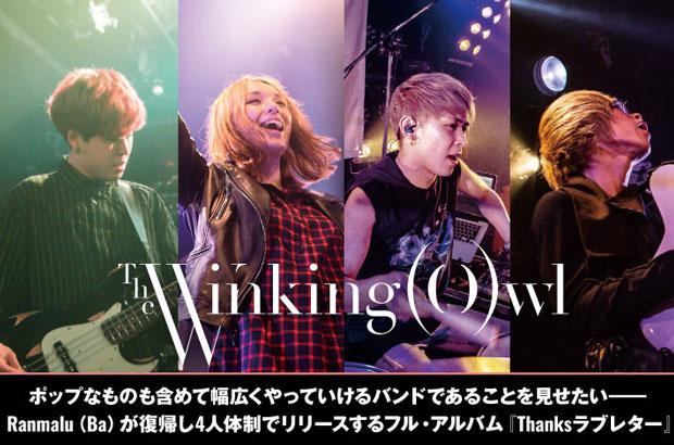 The Winking Owlのインタビュー&動画メッセージ公開。ポップなものも含め幅広くやっていけるバンドであることを見せたい――Ranmalu(Ba)復帰後初アルバムを6/19リリース