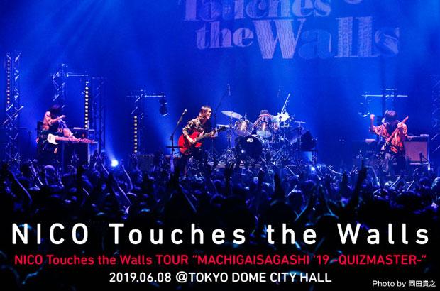NICO Touches the Wallsのライヴ・レポート公開。ニュー・アルバム『QUIZMASTER』全曲を軸に、音楽と演奏そのものの魅力で勝負するバンドの姿を見せた全国ツアー追加公演をレポート