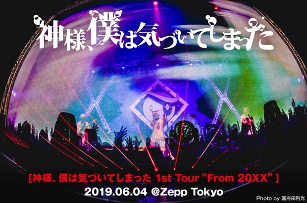 """神様、僕は気づいてしまったのライヴ・レポート公開。バンド史上初のツアー初日、圧倒的な匿名性から放たれる嘘のない歌がひとつの""""希望""""投げ掛けたZepp Tokyo公演をレポート"""