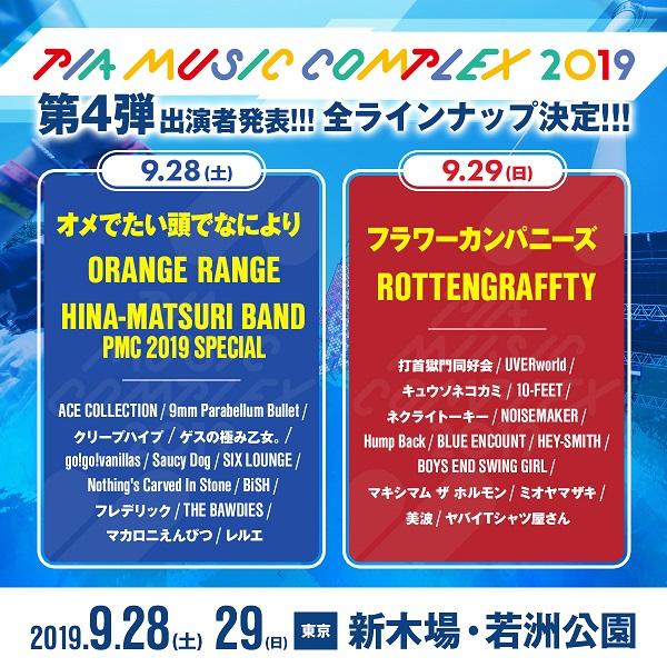 """9/28-29新木場で開催""""PIA MUSIC COMPLEX 2019""""、出演者第4弾にHINA-MATSURI BAND PMC 2019 SPECIAL、フラワーカンパニーズ、ORANGE RANGEら決定"""