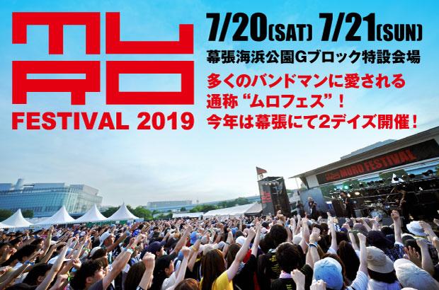 """7/20-21開催""""MURO FESTIVAL 2019""""、緊急追加出演アーティスト&タイムテーブル発表。ラッコ、アルカラ、グドモ、BRADIO、SHE'Sら出演者コメント第1弾も到着"""