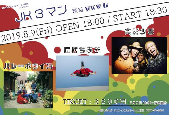 """眉村ちあき、突然少年、バレーボウイズ出演。8/9渋谷WWWにて3マン・イベント""""JK3マン""""開催決定"""