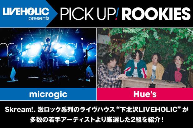 下北沢LIVEHOLICが注目の若手を厳選、PICK UP! ROOKIES公開。今月は、microgic、Hue'sの2組が登場