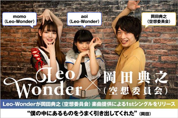 Leo-Wonder×岡田典之(空想委員会)の座談会公開。Leo-Wonder初シングル完成記念、楽曲手掛けた空想委員会岡田との座談会実現。Leo-Wonderからの動画メッセージも
