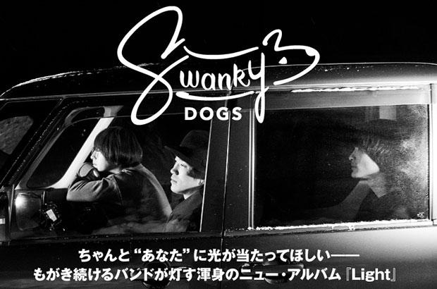 """SWANKY DOGSのインタビュー&動画メッセージ公開。""""ちゃんと「あなた」に光が当たってほしい""""――もがき続けるバンドが渾身のニュー・アルバム『Light』を本日7/10リリース"""