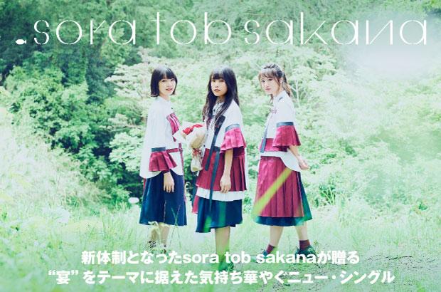 """sora tob sakanaの特集&動画メッセージ公開。""""宴""""がテーマの気持ち華やぐ""""ダンまち""""ED曲を表題に据えた、新体制初シングル『ささやかな祝祭』を7/24リリース"""