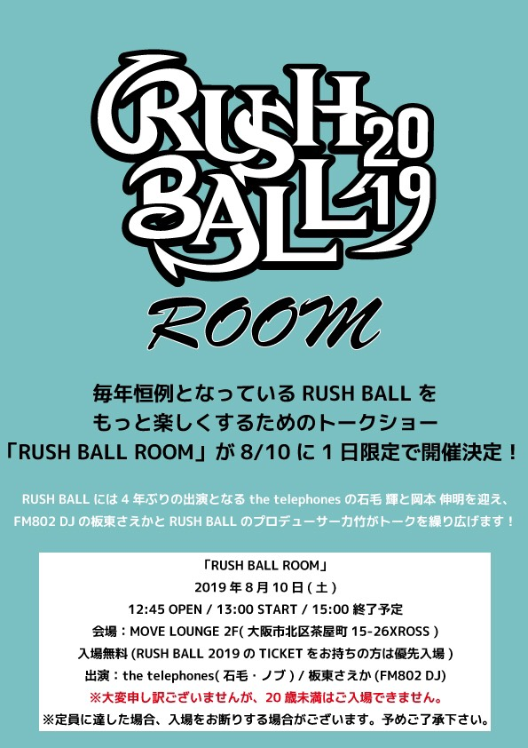 """石毛 輝&岡本伸明(the telephones)出演。""""RUSH BALL""""をもっと楽しくするためのトークショー""""RUSH BALL ROOM""""、8/10開催決定"""