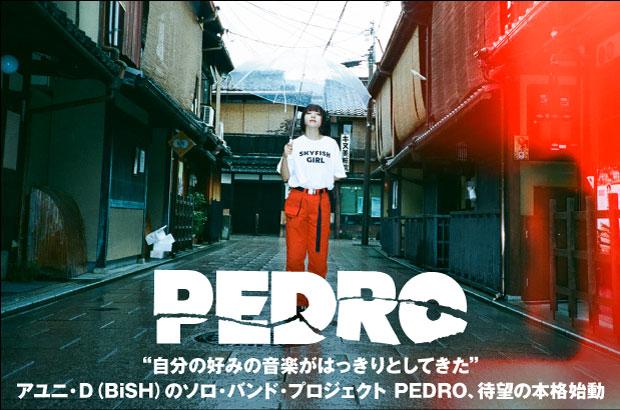 BiSHのアユニ・Dによるソロ・バンド・プロジェクト、PEDROのインタビュー&動画メッセージ公開。田渕ひさ子(NUMBER GIRL etc.)参加も話題のフル・アルバムを8/28リリース