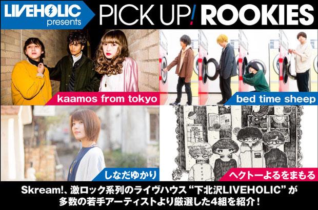 下北沢LIVEHOLICが注目の若手を厳選、PICK UP! ROOKIES公開。今月は、kaamos from tokyo、bed time sheep、しなだゆかり、ヘクトーよるをまもるの4組が登場