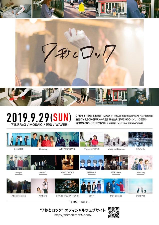 """9/29下北沢で開催の新たなサーキット・イベント""""7秒とロック""""、出演アーティスト第3弾にCRAZY VODKA TONIC、Absolute area、Plot Scrapsら6組発表"""