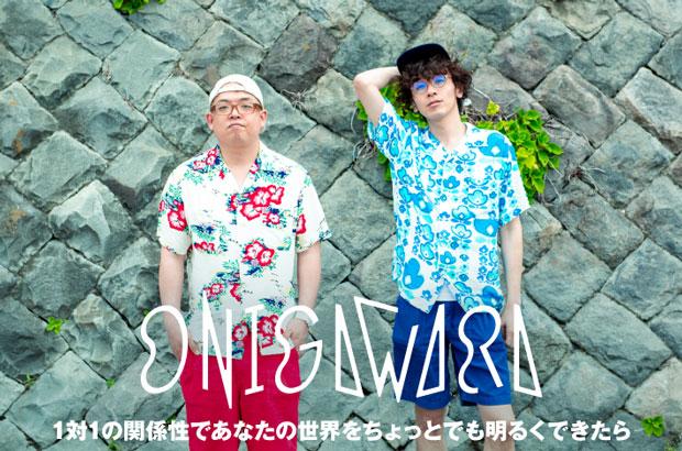 """ONIGAWARAのインタビュー公開。淀みない夏のきらめきを味わえる色とりどりの楽曲が揃った、念願の""""夏盤""""『シーサイド・ミラージュ』を明日8/3会場/配信限定リリース"""