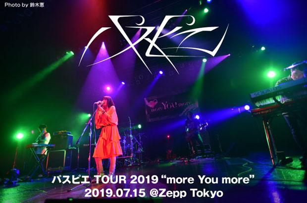 パスピエのライヴ・レポート公開。最新こそ最高地点だという理想を更新し続けてきたバンドが見せた、結成10年の到達点とも言えるツアー・ファイナルZepp Tokyo公演をレポート