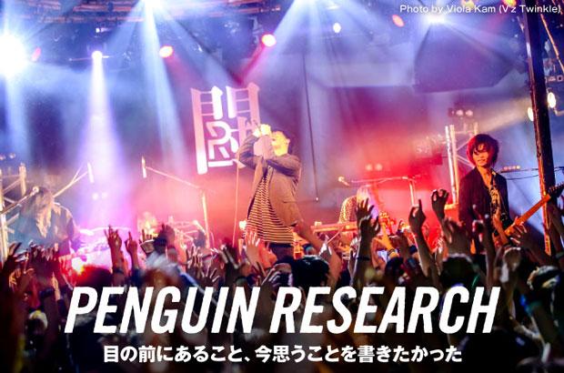 PENGUIN RESEARCHのインタビュー&動画メッセージ公開。バンドとしての強度が増した、生命力と躍動感が溢れる2ndフル・アルバム『それでも闘う者達へ』を8/7リリース