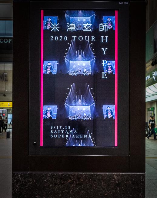 """米津玄師、来年2月よりアリーナ・ツアー""""米津玄師 2020 TOUR / HYPE""""開催決定"""