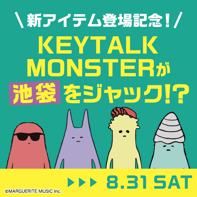 "KEYTALKの公式キャラクター、""KEYTALK MONSTER""のクレーンゲーム景品が8/30より登場。8/31池袋にてキャラクターとのグリーティング・イベントも開催"