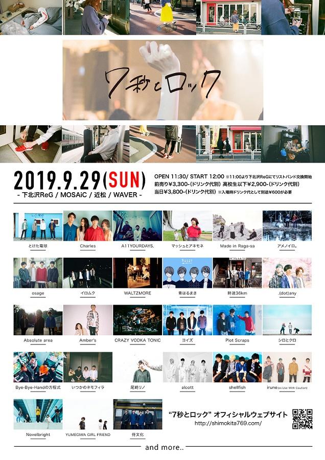 """9/29下北沢で開催の新たなサーキット・イベント""""7秒とロック""""、第4弾出演者にalcott、Novelbright、irune、いつかのネモフィラ、shellfishら9組を発表"""