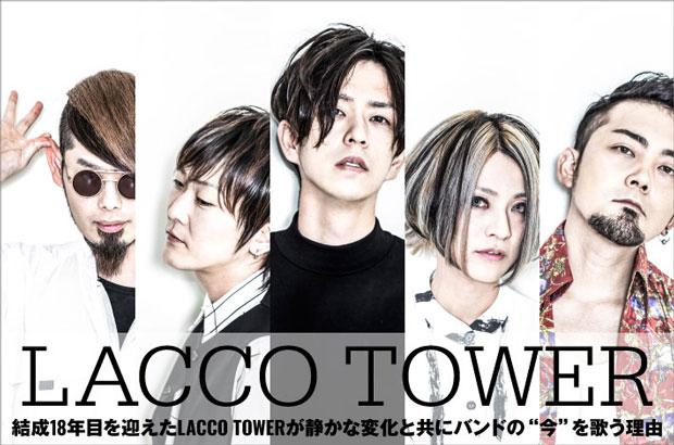 """LACCO TOWERのインタビュー&動画メッセージ公開。歌謡メロディとエモーショナルなロック・サウンドを掛け合わせる""""らしさ""""を、より純粋に追求したニュー・アルバムをリリース"""