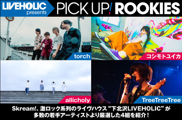 下北沢LIVEHOLICが注目の若手を厳選、PICK UP! ROOKIES公開。今月は、torch、コシモトユイカ、allicholy、TreeTreeTreeの4組が登場
