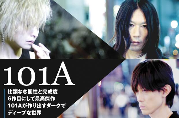 101Aのインタビュー&動画メッセージ公開。唯一無二のダークでディープな音世界生み出す5年ぶりのニュー・アルバムを、10/1渋谷WWWワンマンにて先行リリース