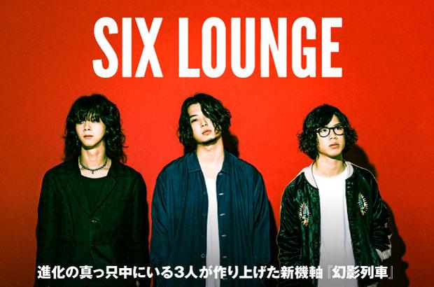 SIX LOUNGEのインタビュー&動画メッセージ公開。進化の真っ只中にいる3人が作り上げた、バンドの新たな可能性を感じさせるニュー・シングル『幻影列車』を明日9/11リリース