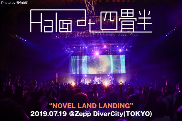 Halo at 四畳半のライヴ・レポート公開。新たな挑戦詰め込んだ最新作の楽曲を軸に、スクリーン映像多用しバンドの新境地を見せたZepp DiverCityワンマンをレポート