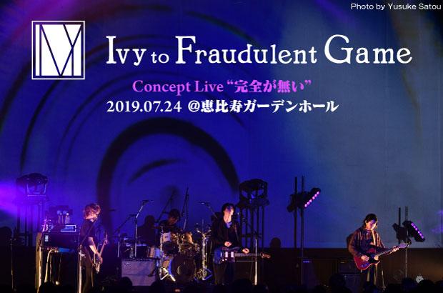 "Ivy to Fraudulent Gameのライヴ・レポート公開。結成10年の歴史辿るコンセプト・ライヴ""完全が無い""東京編、バンドの変遷と多様性、不変の本質を浮き彫りにした一夜をレポート"