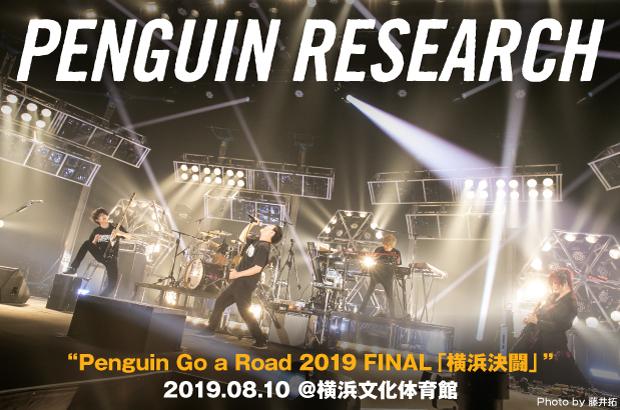 PENGUIN RESEARCHのライヴ・レポート公開。バンドの等身大の思いがダイレクトに表れた初アリーナ・ワンマン、横浜文化体育館公演をレポート