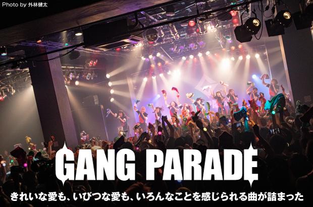 """GANG PARADEのインタビュー&動画メッセージ公開。""""今、GANG PARADEは「LIKE」じゃなくて「LOVE」にならないといけない""""――多様な愛の形を表現したメジャー初アルバムを11/13リリース"""