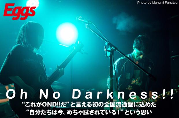 大阪のオルタナ・ロック・バンド、Oh No Darkness!!のインタビュー&動画メッセージ公開。ヘヴィな轟音と浮遊感あふれる女性Voのアンバランスの妙が光る初全国流通盤を10/9リリース