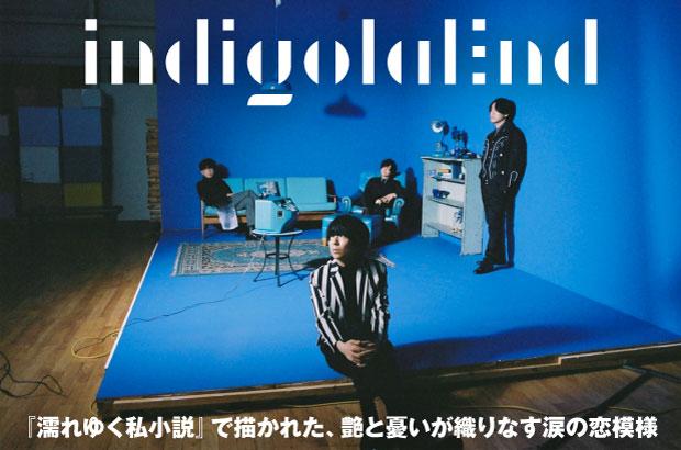 indigo la Endの特集公開。艶と憂いが織りなす涙の恋模様を描き、バンドの純と成熟も見せたニュー・フル・アルバム『濡れゆく私小説』を明日10/9リリース