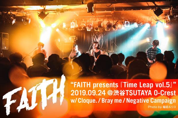 """FAITH主催企画""""Time Leap""""ライヴ・レポート公開。Cloque.、Bray me、Negative Campaign出演。""""私はライヴハウスが大好き""""――メンバーの笑顔や明るいパワーが飛び出した、賑やかな一夜をレポート"""